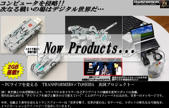 Transformers - Device Label: Tigatron operating USB MEMORY [TakaraTomy]